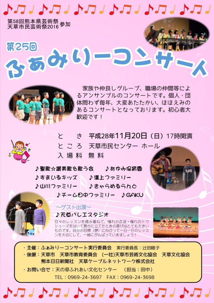 ふぁみりーコンサート2016