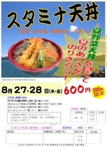スタミナ天丼2015