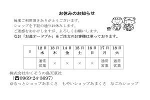 休みお知らせ2015夏